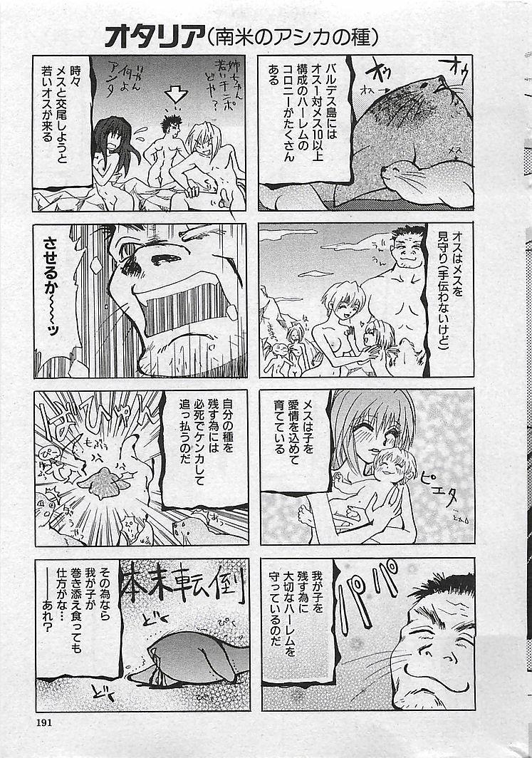 COMIC MAN・TEN Vol.38 2004-12 186