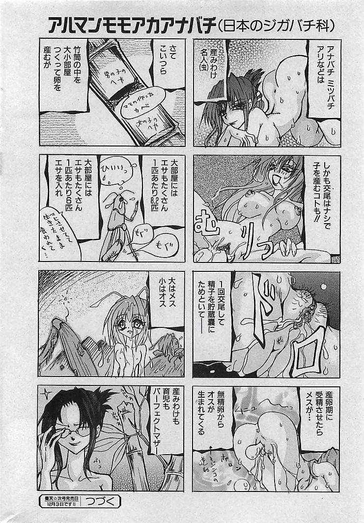 COMIC MAN・TEN Vol.38 2004-12 187