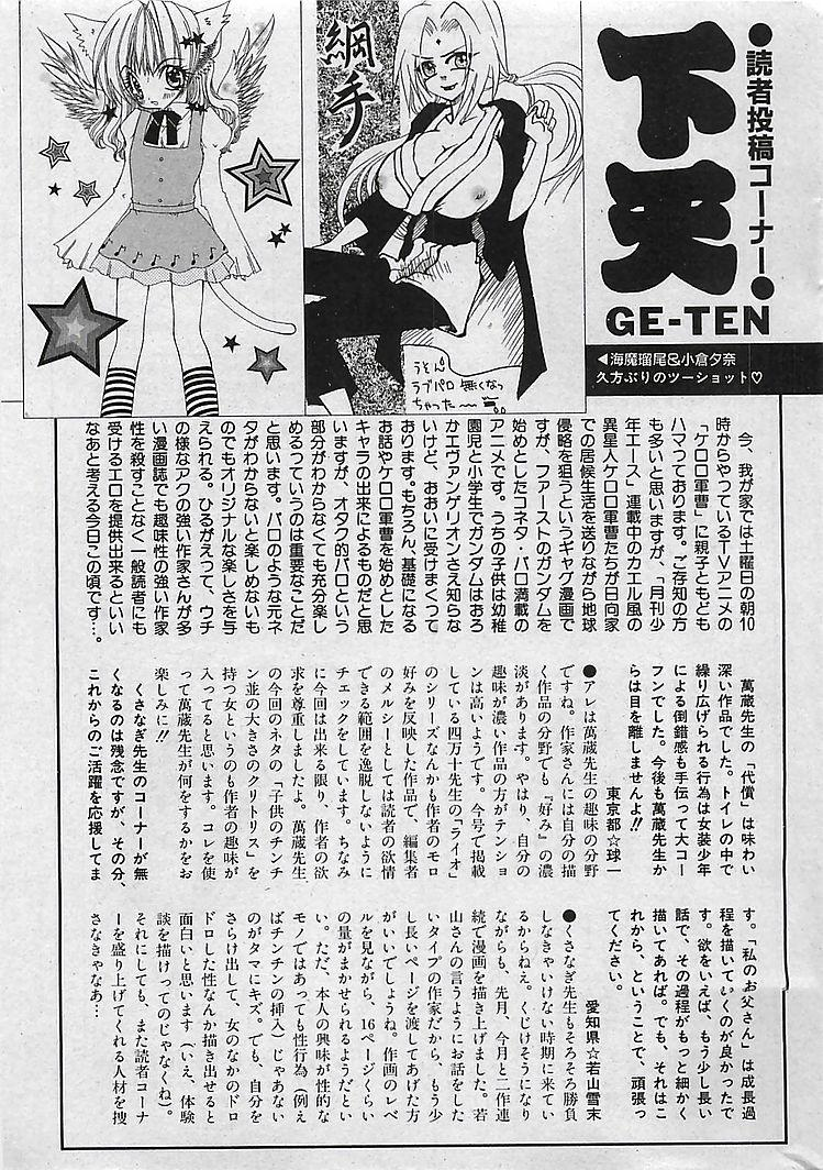 COMIC MAN・TEN Vol.38 2004-12 188