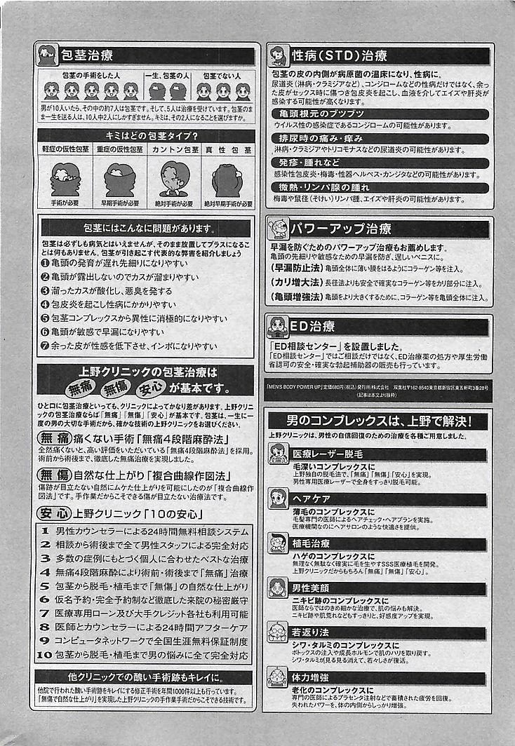 COMIC MAN・TEN Vol.38 2004-12 191