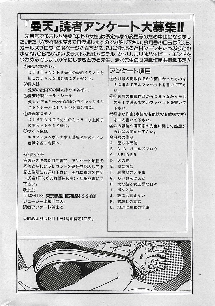 COMIC MAN・TEN Vol.38 2004-12 192
