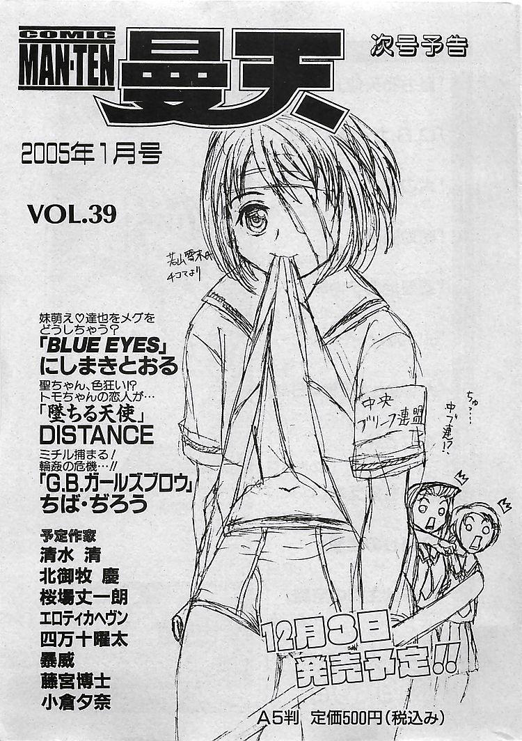 COMIC MAN・TEN Vol.38 2004-12 193