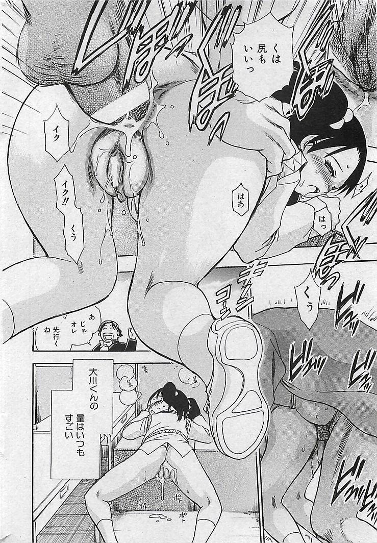 COMIC MAN・TEN Vol.38 2004-12 24