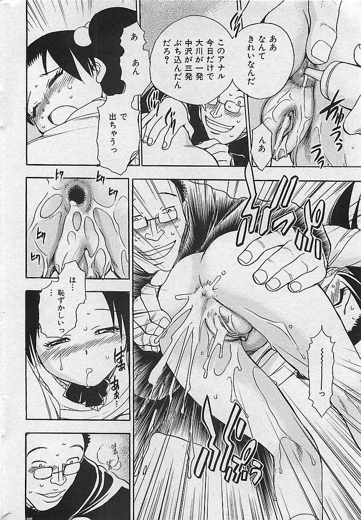 COMIC MAN・TEN Vol.38 2004-12 28