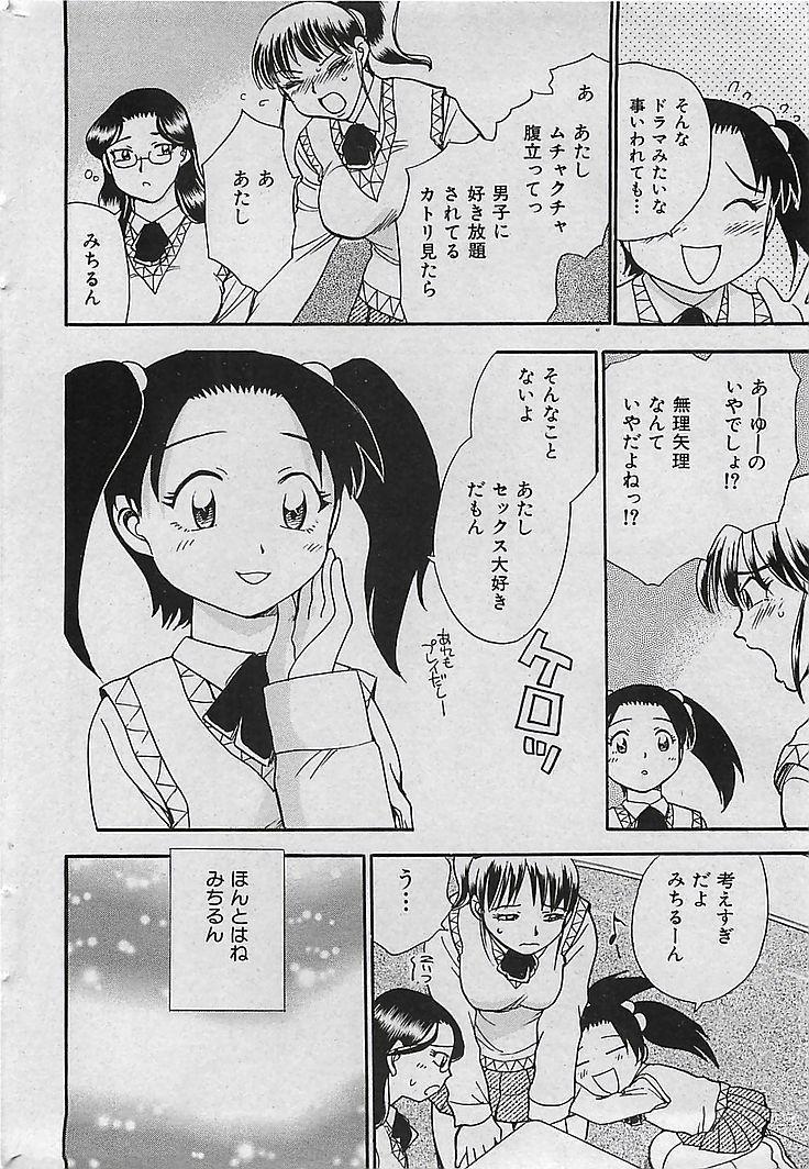 COMIC MAN・TEN Vol.38 2004-12 34