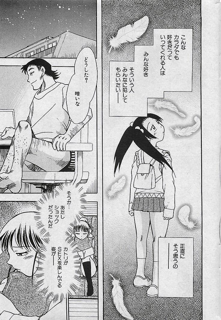 COMIC MAN・TEN Vol.38 2004-12 35