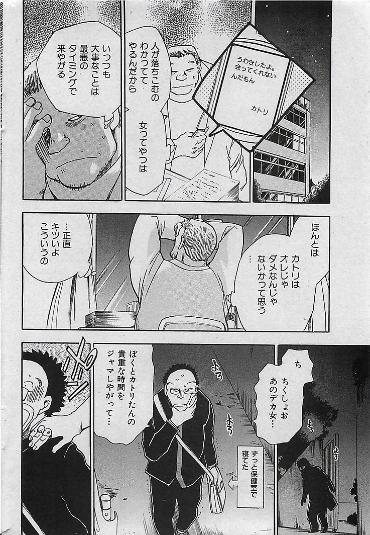 COMIC MAN・TEN Vol.38 2004-12 38
