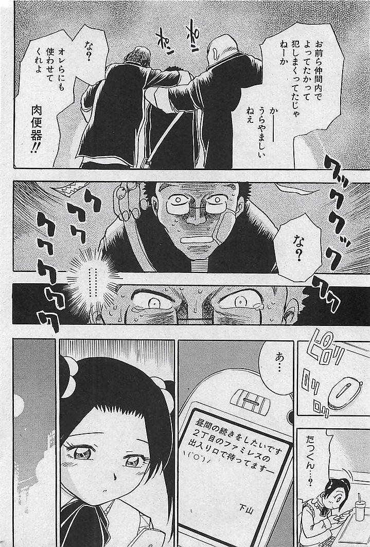 COMIC MAN・TEN Vol.38 2004-12 40