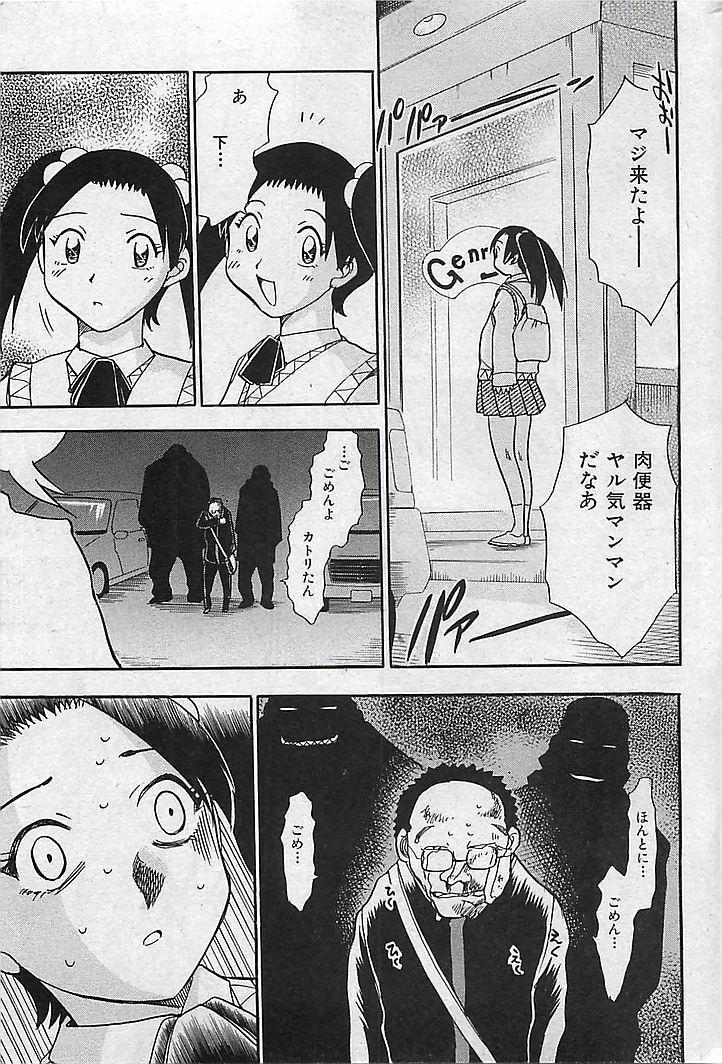 COMIC MAN・TEN Vol.38 2004-12 41