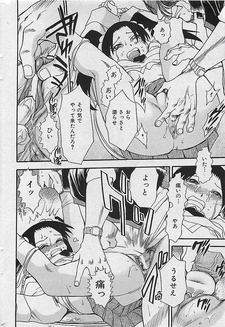 COMIC MAN・TEN Vol.38 2004-12 44