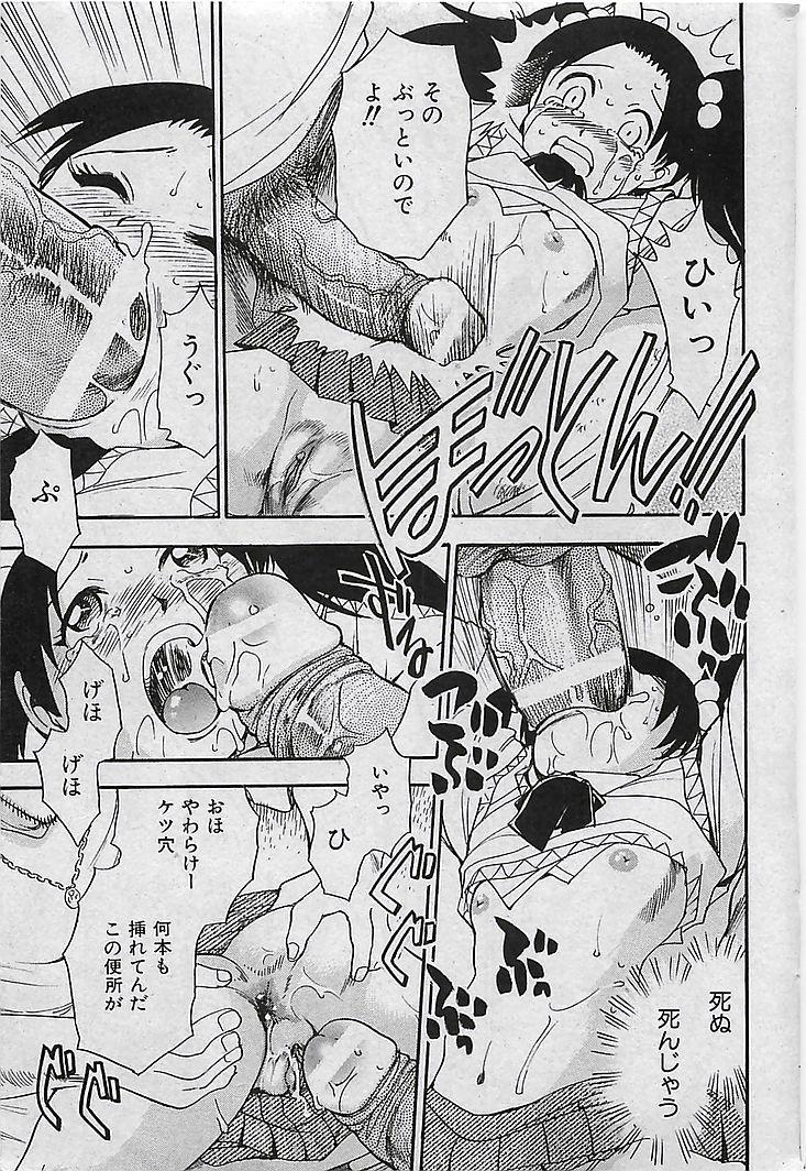 COMIC MAN・TEN Vol.38 2004-12 47