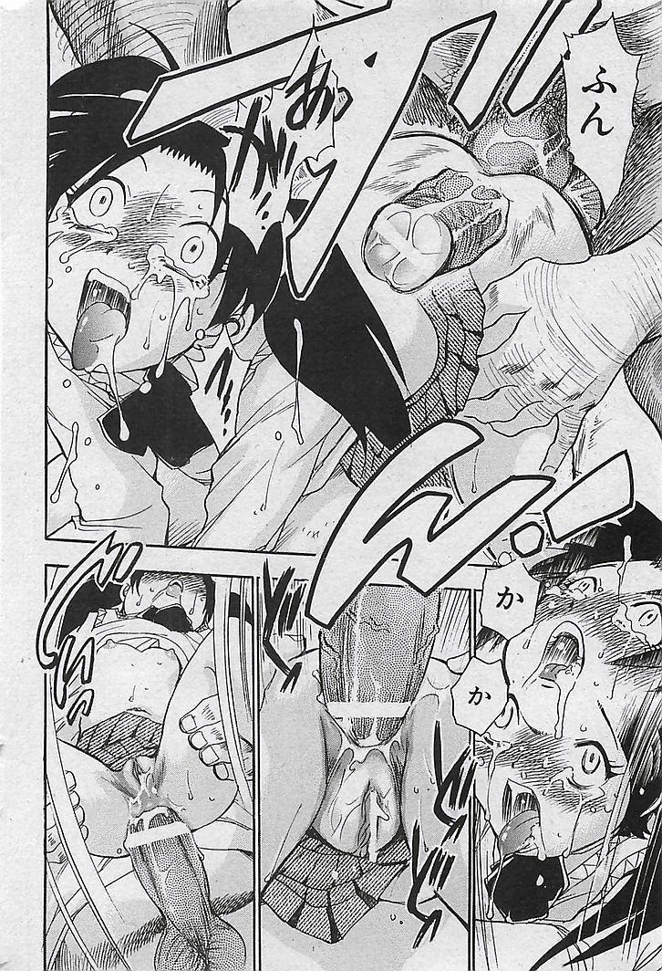 COMIC MAN・TEN Vol.38 2004-12 48