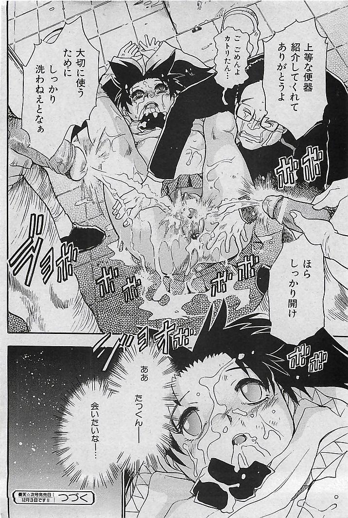 COMIC MAN・TEN Vol.38 2004-12 54