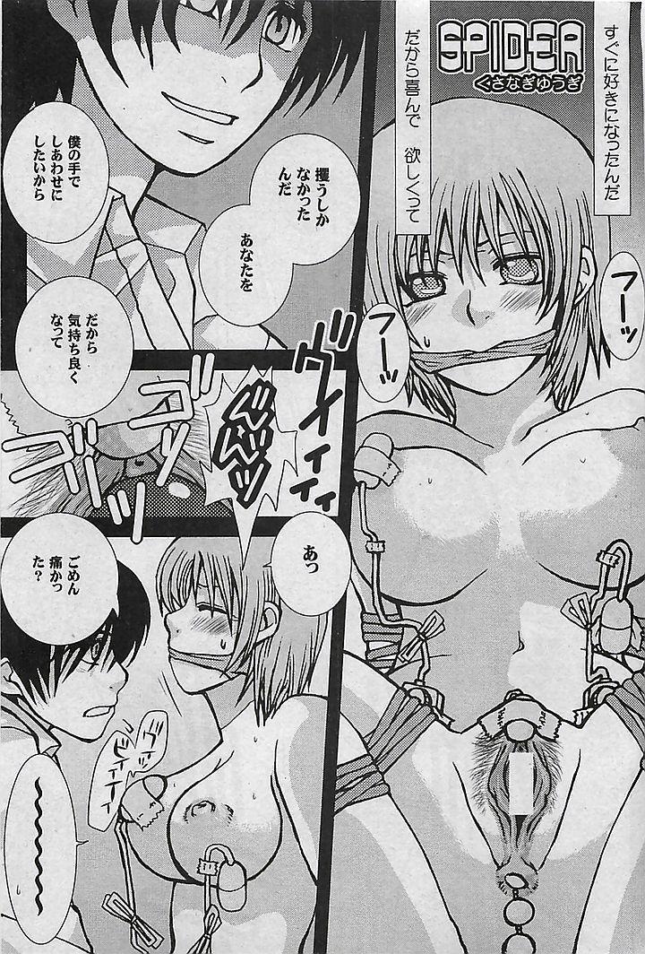 COMIC MAN・TEN Vol.38 2004-12 55