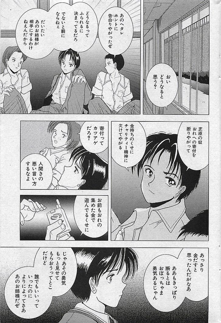 COMIC MAN・TEN Vol.38 2004-12 61