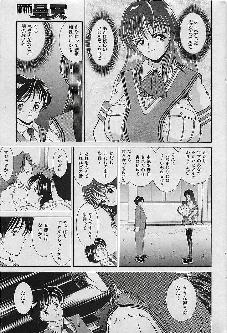 COMIC MAN・TEN Vol.38 2004-12 63