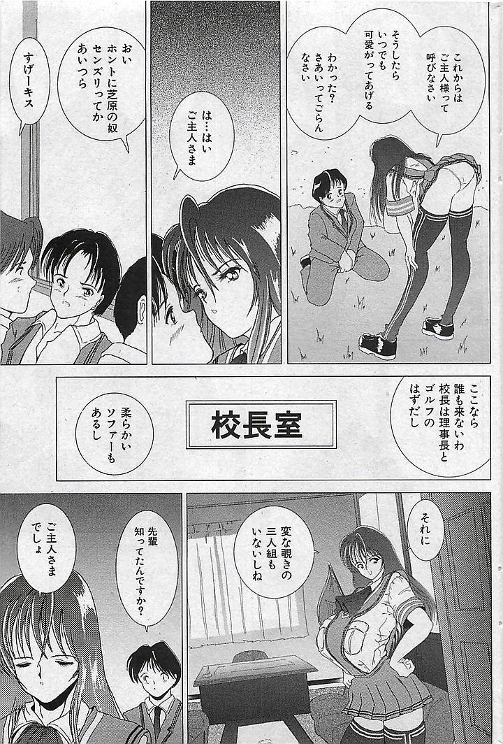 COMIC MAN・TEN Vol.38 2004-12 69
