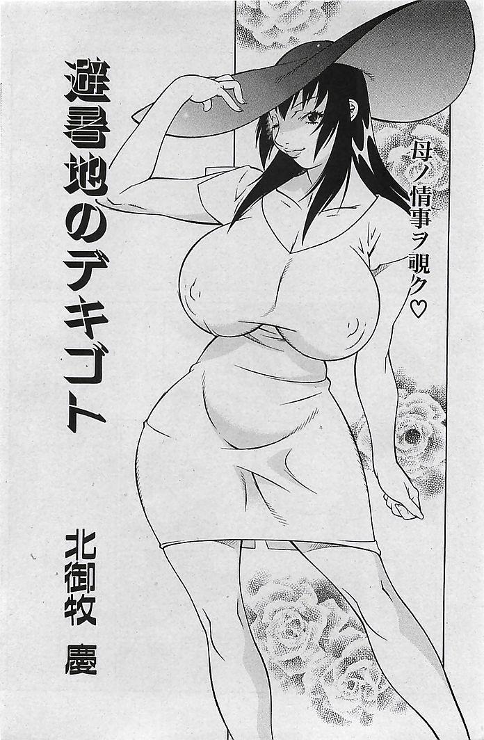 COMIC MAN・TEN Vol.38 2004-12 84