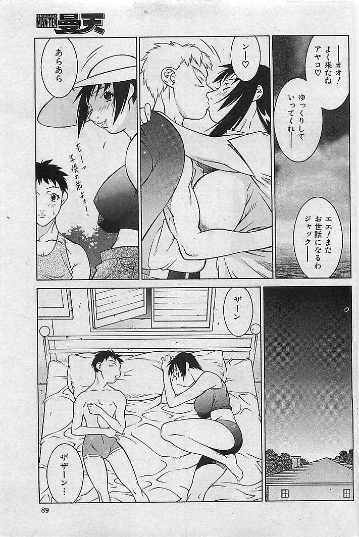 COMIC MAN・TEN Vol.38 2004-12 85