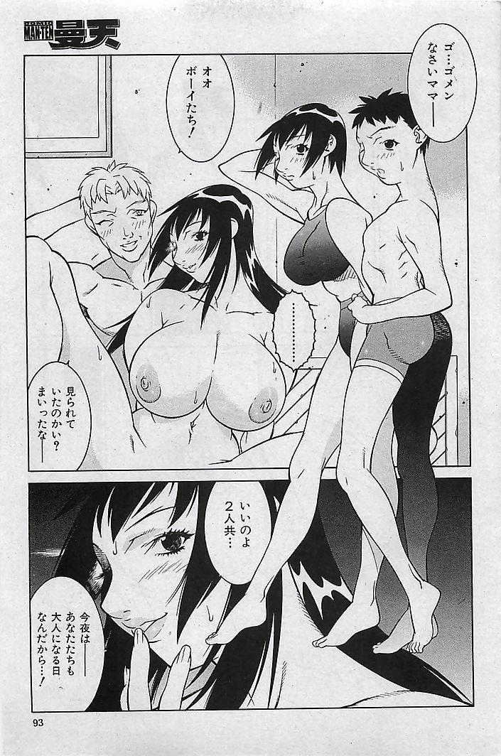 COMIC MAN・TEN Vol.38 2004-12 89