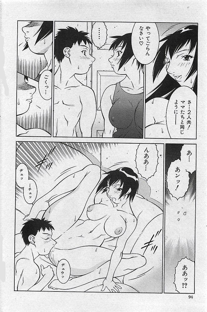 COMIC MAN・TEN Vol.38 2004-12 90