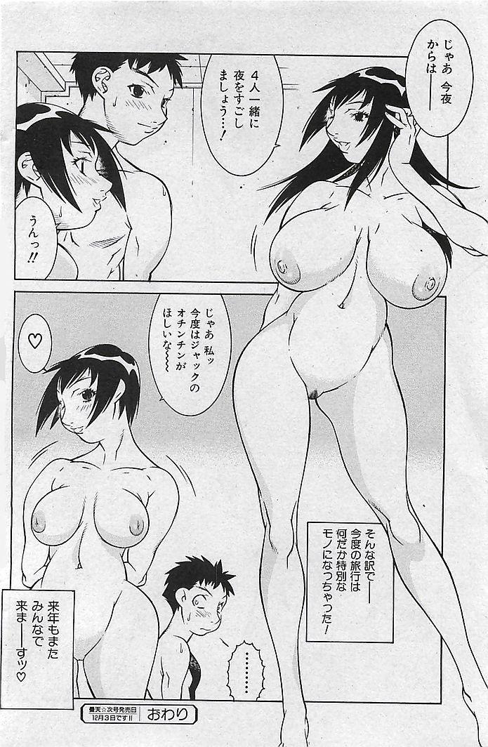 COMIC MAN・TEN Vol.38 2004-12 98