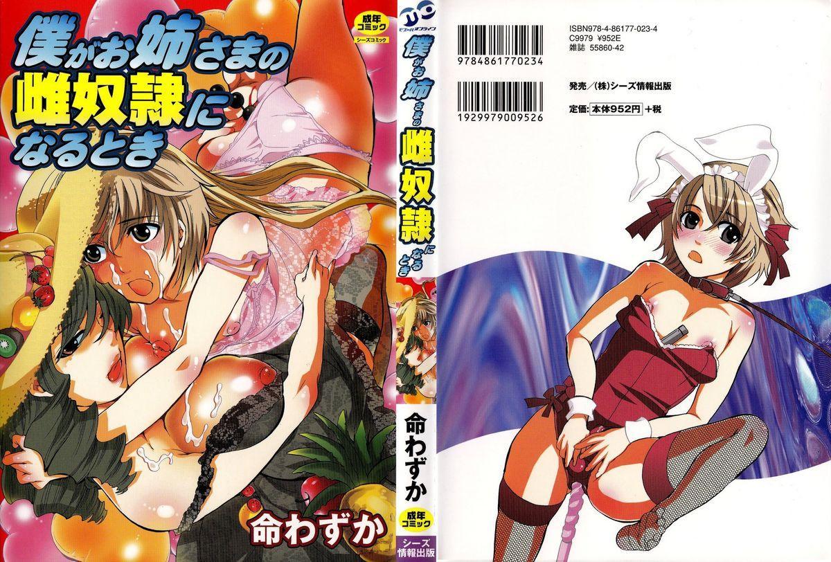 Boku ga Onee-sama no Mesu Dorei ni Narutoki 0