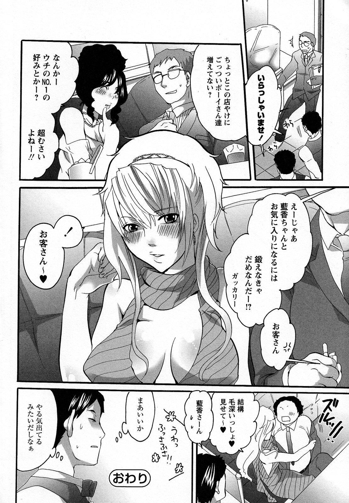 Boku ga Onee-sama no Mesu Dorei ni Narutoki 111