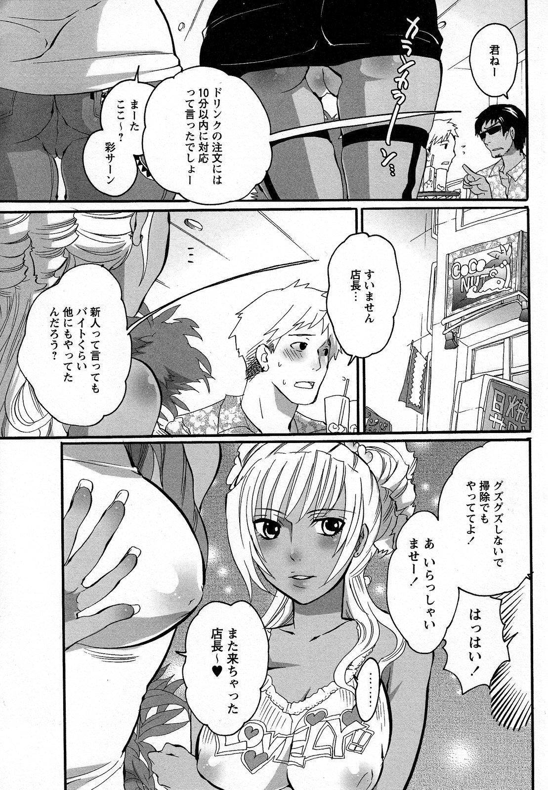 Boku ga Onee-sama no Mesu Dorei ni Narutoki 112