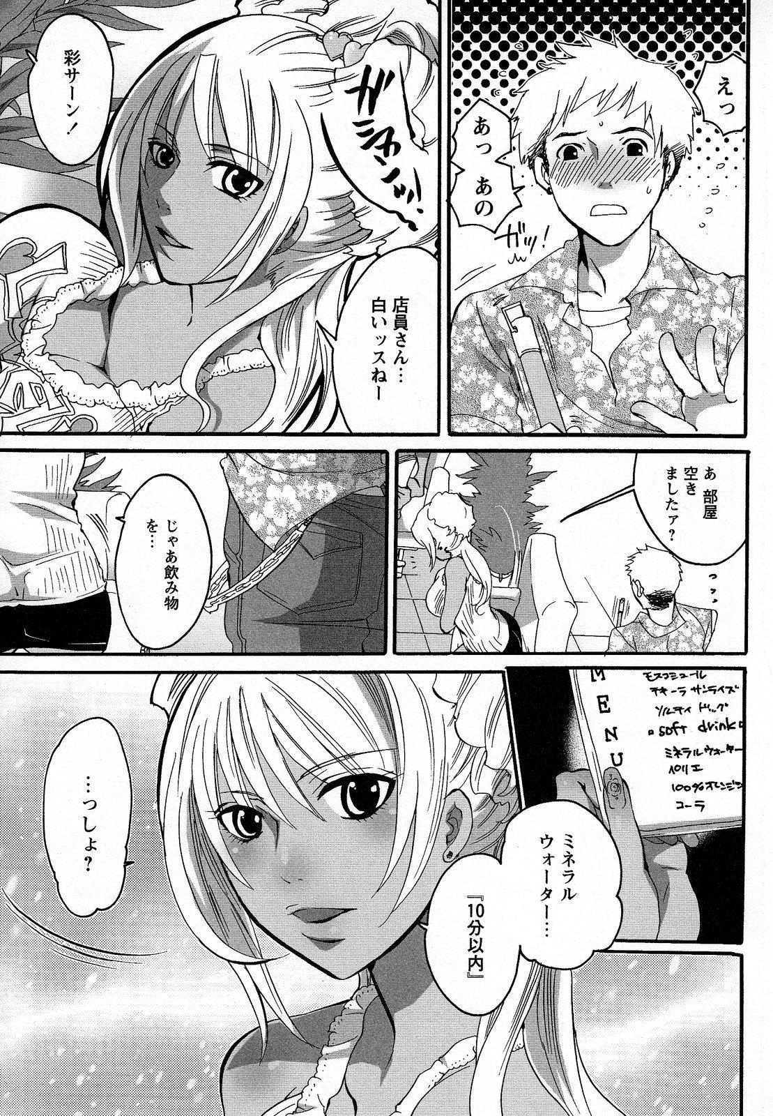 Boku ga Onee-sama no Mesu Dorei ni Narutoki 114