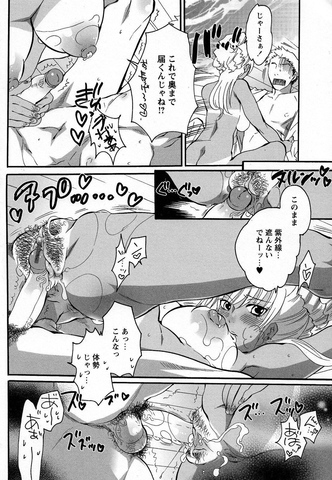 Boku ga Onee-sama no Mesu Dorei ni Narutoki 121