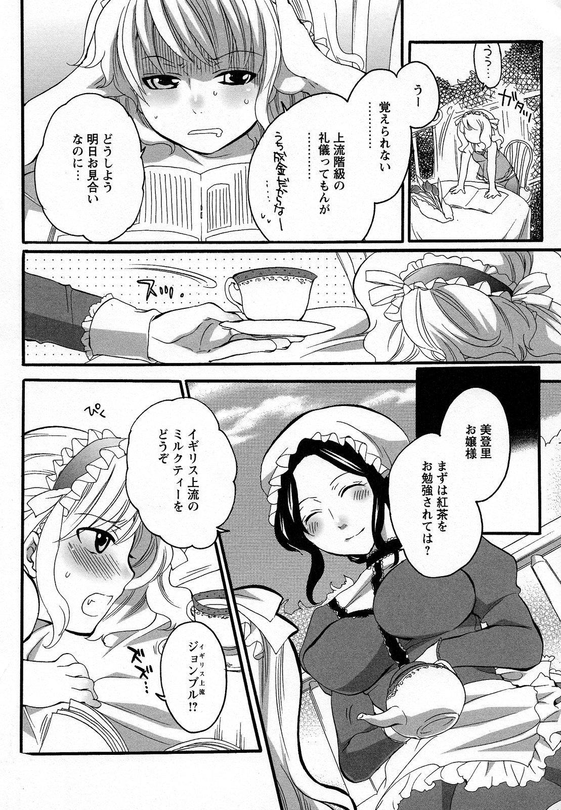 Boku ga Onee-sama no Mesu Dorei ni Narutoki 129