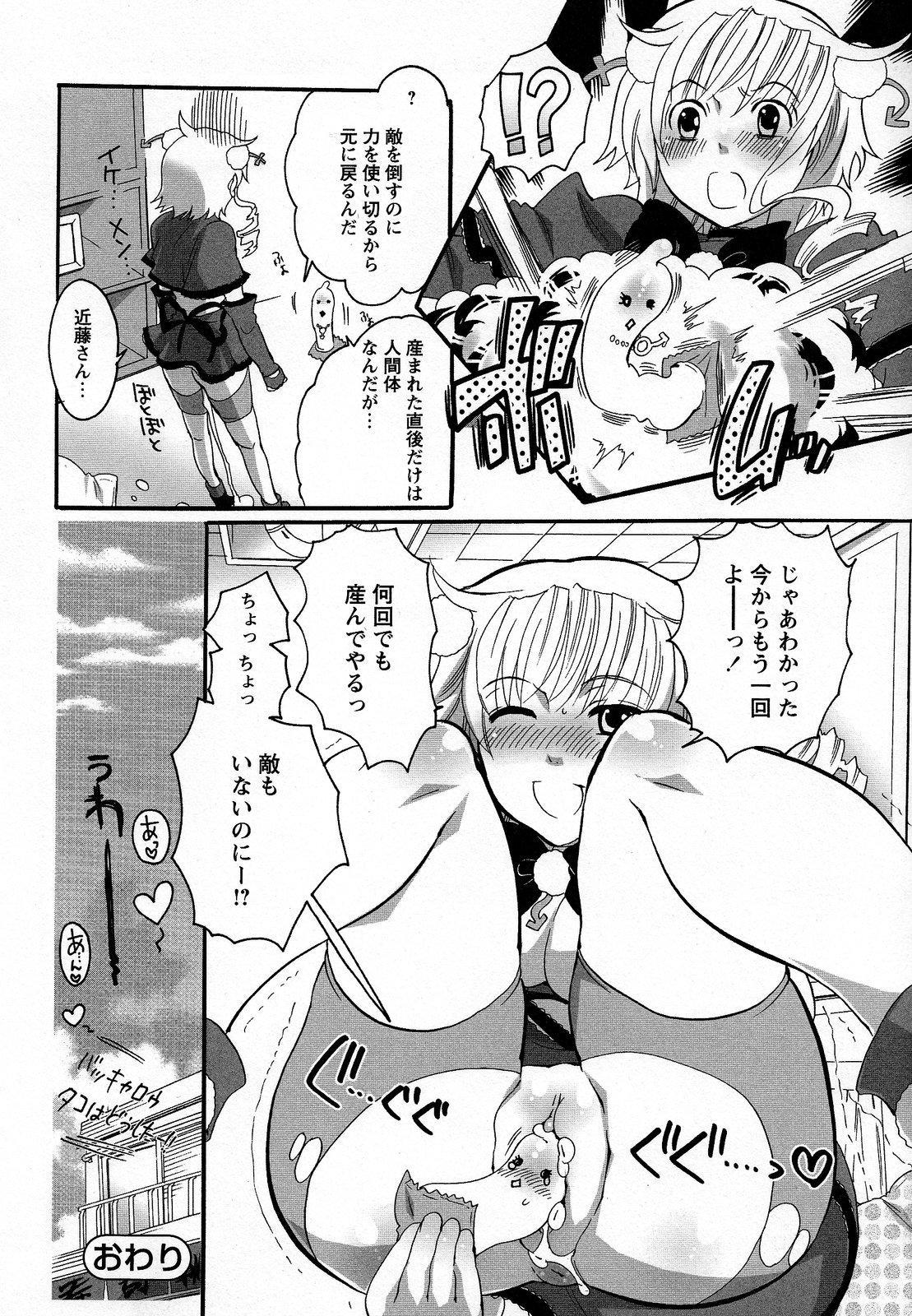 Boku ga Onee-sama no Mesu Dorei ni Narutoki 159
