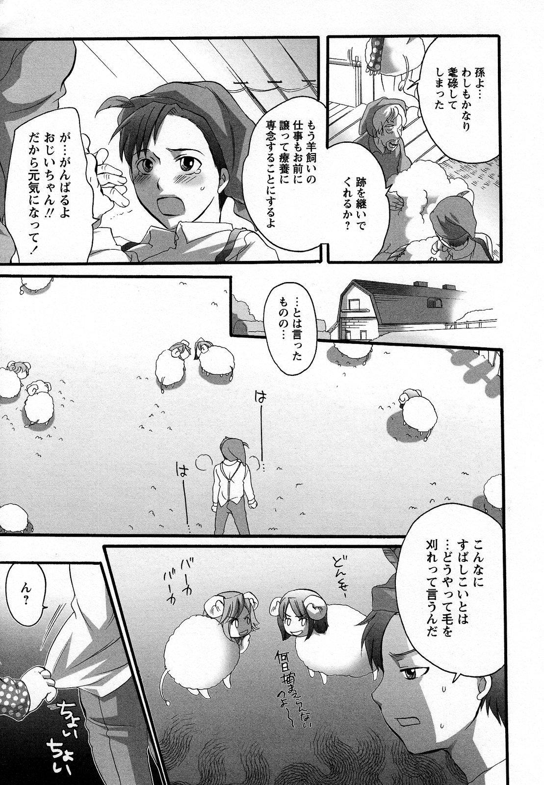 Boku ga Onee-sama no Mesu Dorei ni Narutoki 160
