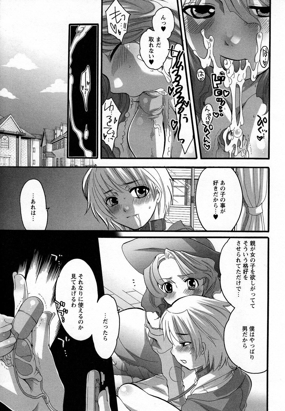 Boku ga Onee-sama no Mesu Dorei ni Narutoki 16