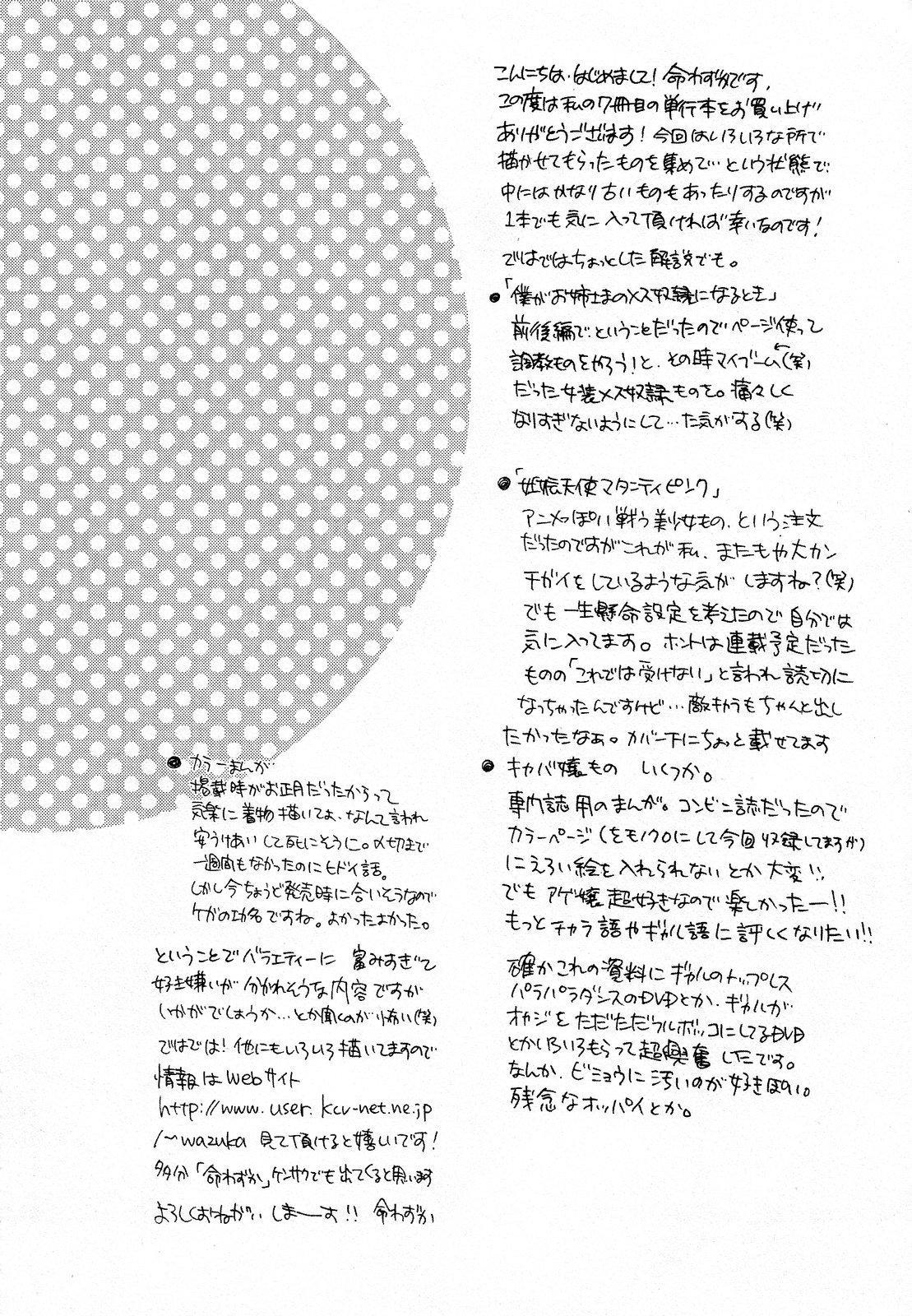 Boku ga Onee-sama no Mesu Dorei ni Narutoki 177
