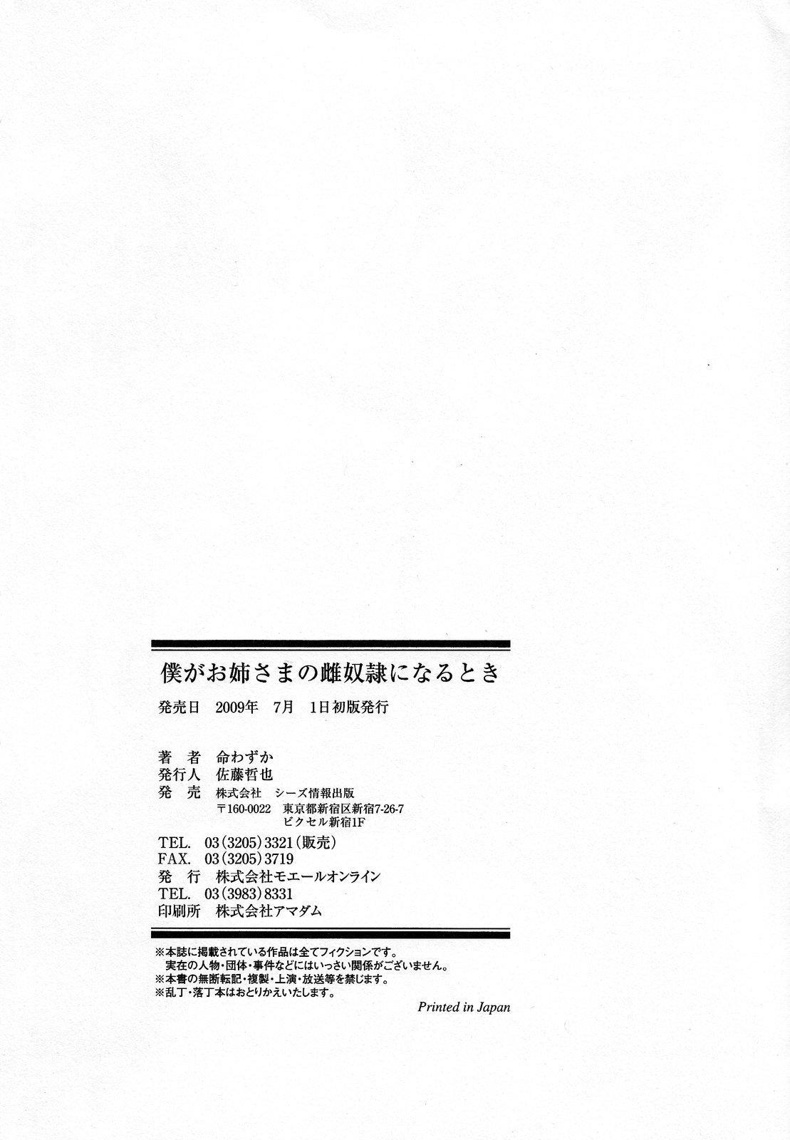 Boku ga Onee-sama no Mesu Dorei ni Narutoki 179