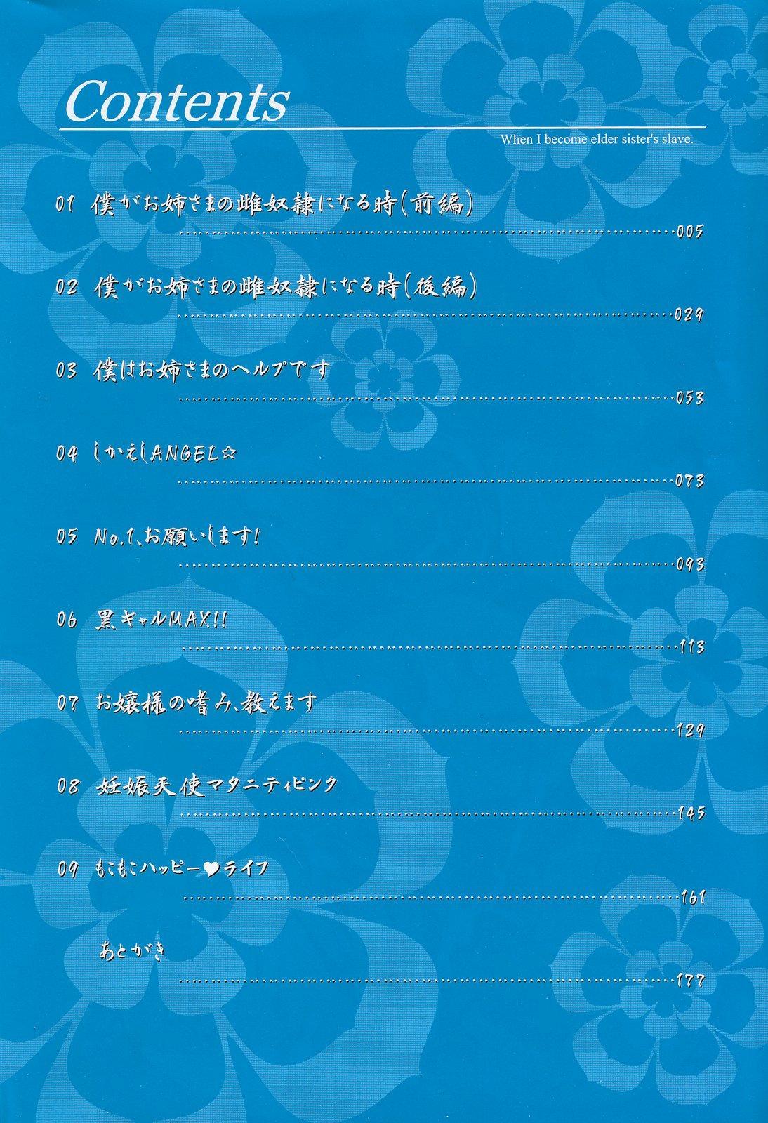 Boku ga Onee-sama no Mesu Dorei ni Narutoki 3