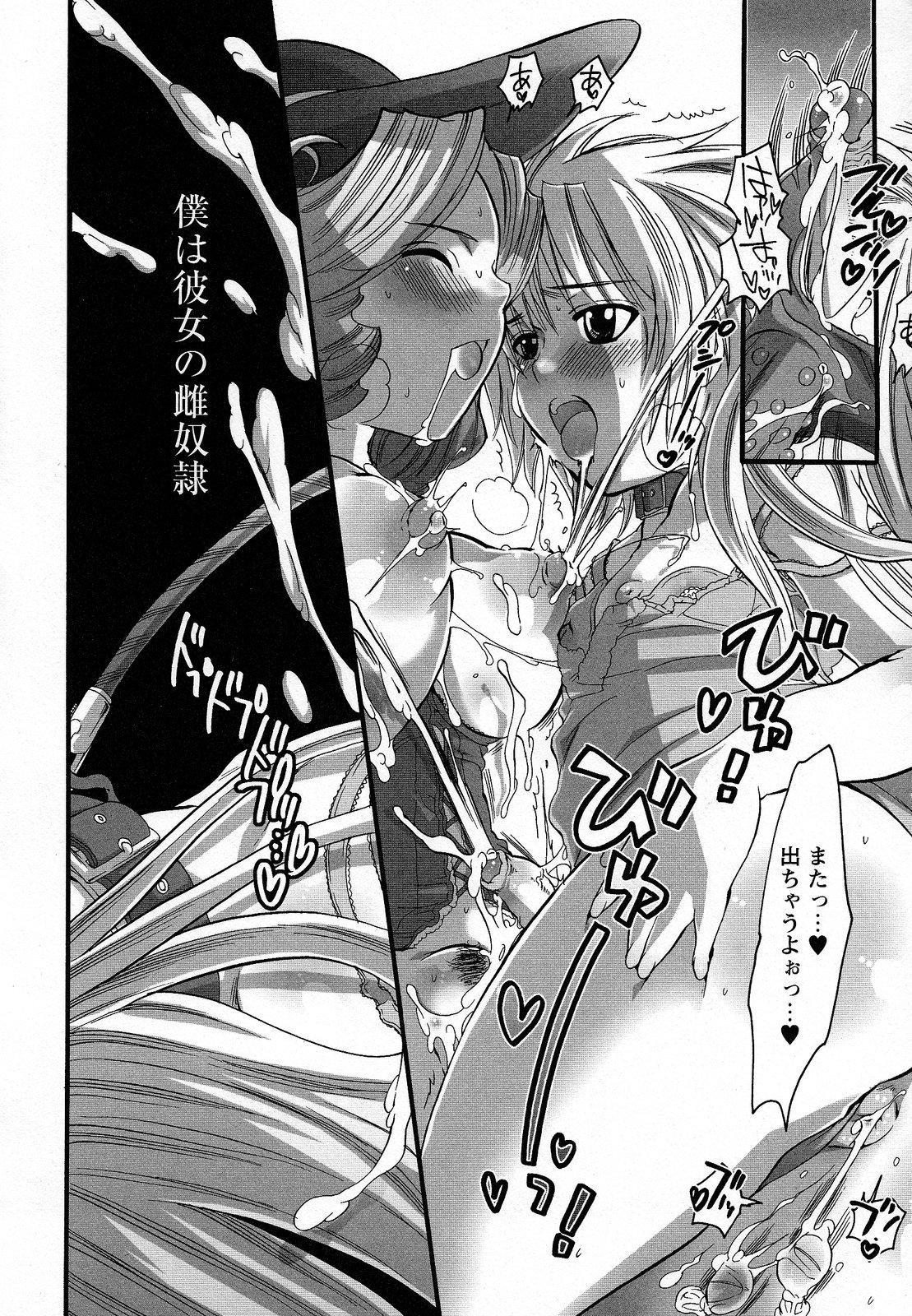 Boku ga Onee-sama no Mesu Dorei ni Narutoki 49
