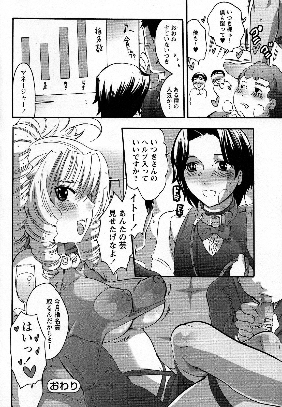 Boku ga Onee-sama no Mesu Dorei ni Narutoki 71
