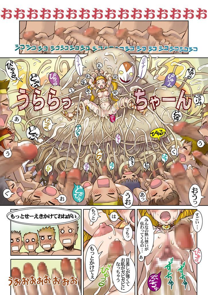 Lemonade Summer Festa 2007 Plus 8
