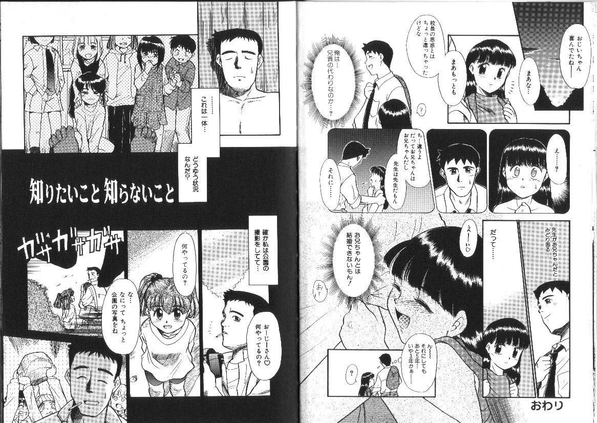 Shiritai Koto Shiranai Koto 10