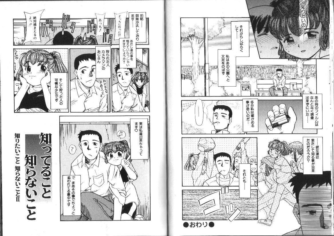 Shiritai Koto Shiranai Koto 14