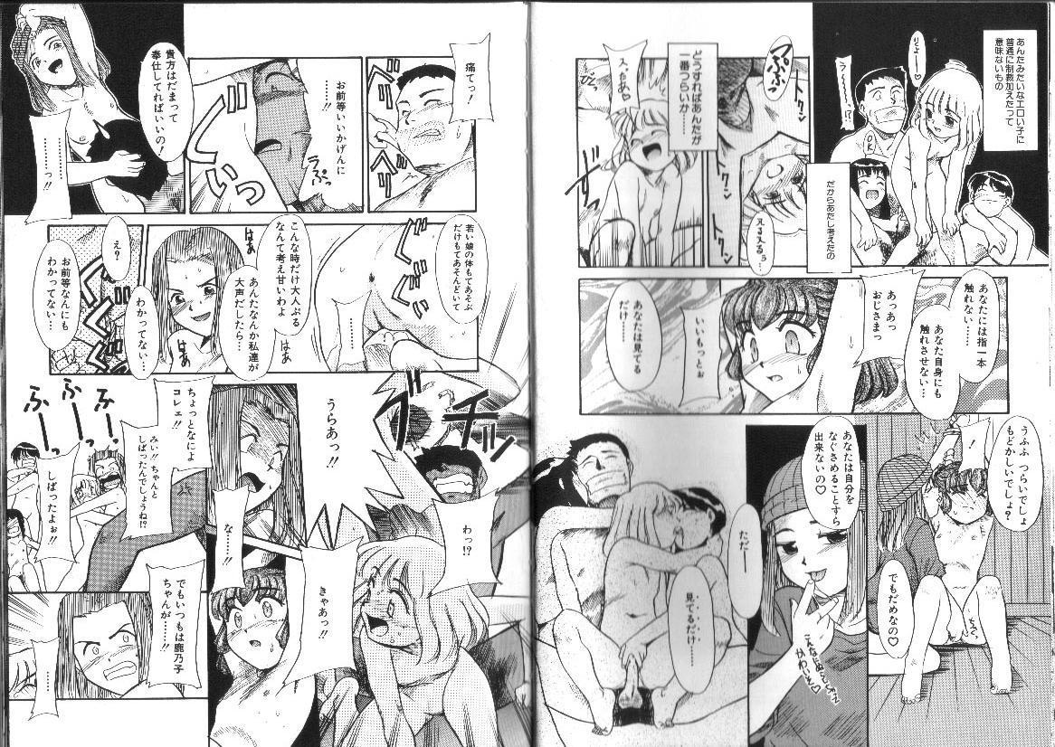 Shiritai Koto Shiranai Koto 16