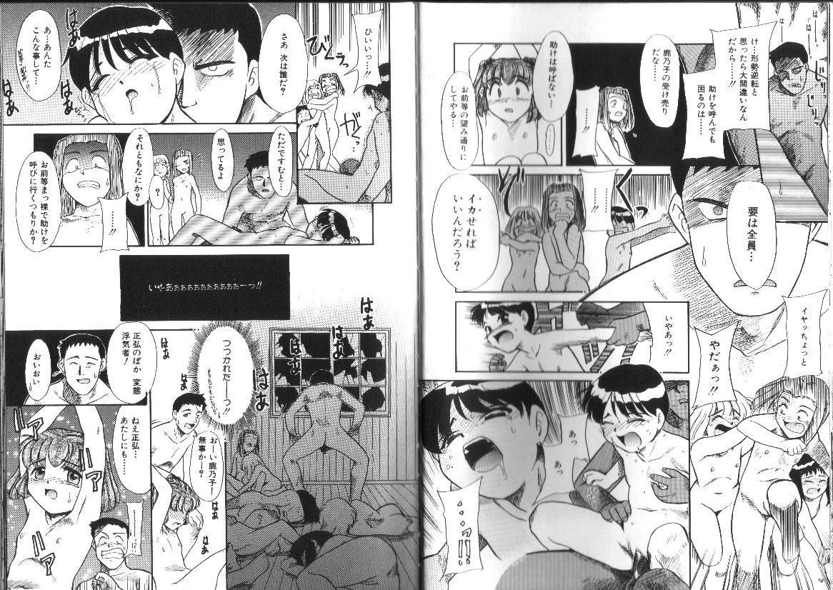 Shiritai Koto Shiranai Koto 17