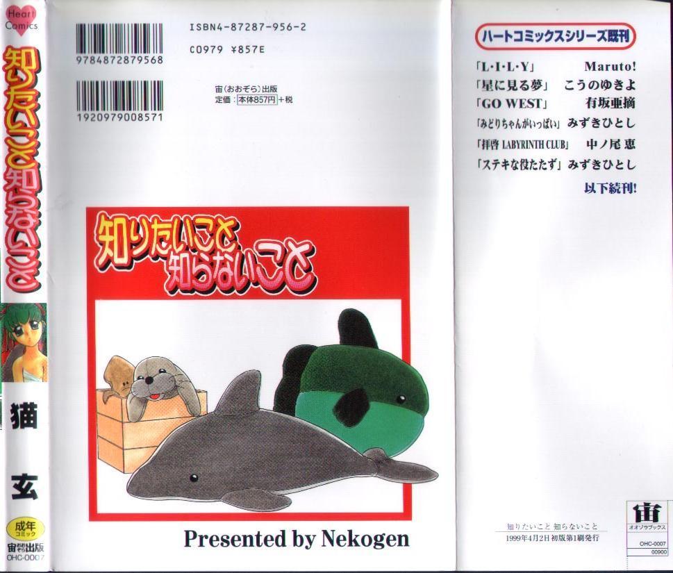 Shiritai Koto Shiranai Koto 1