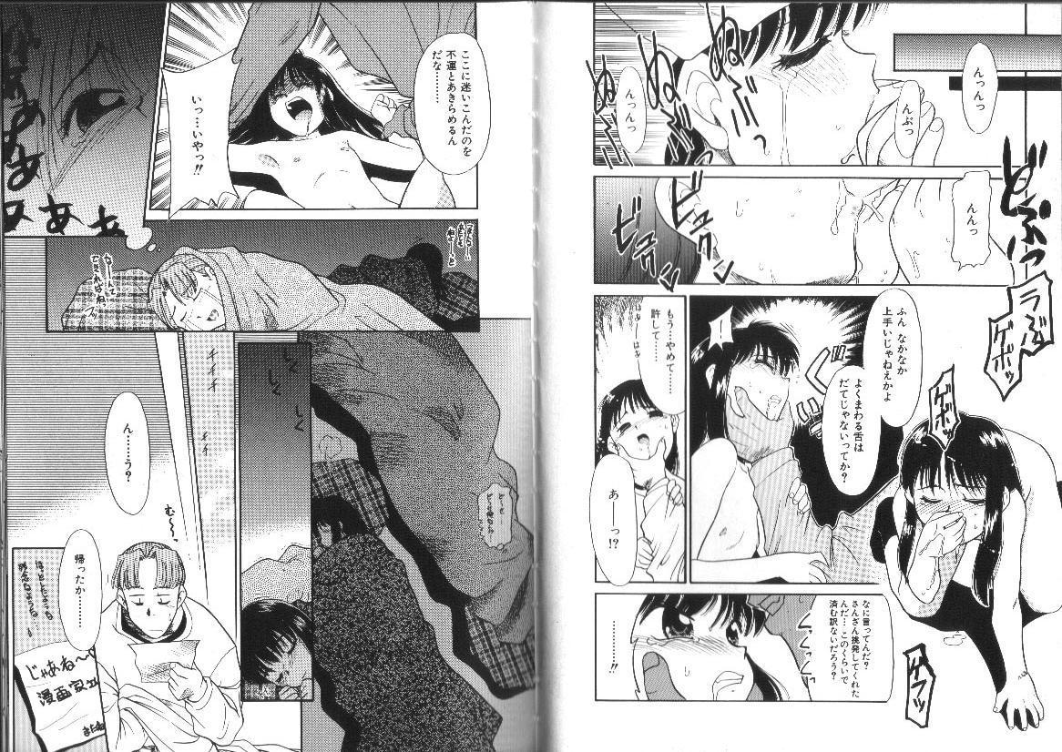 Shiritai Koto Shiranai Koto 25