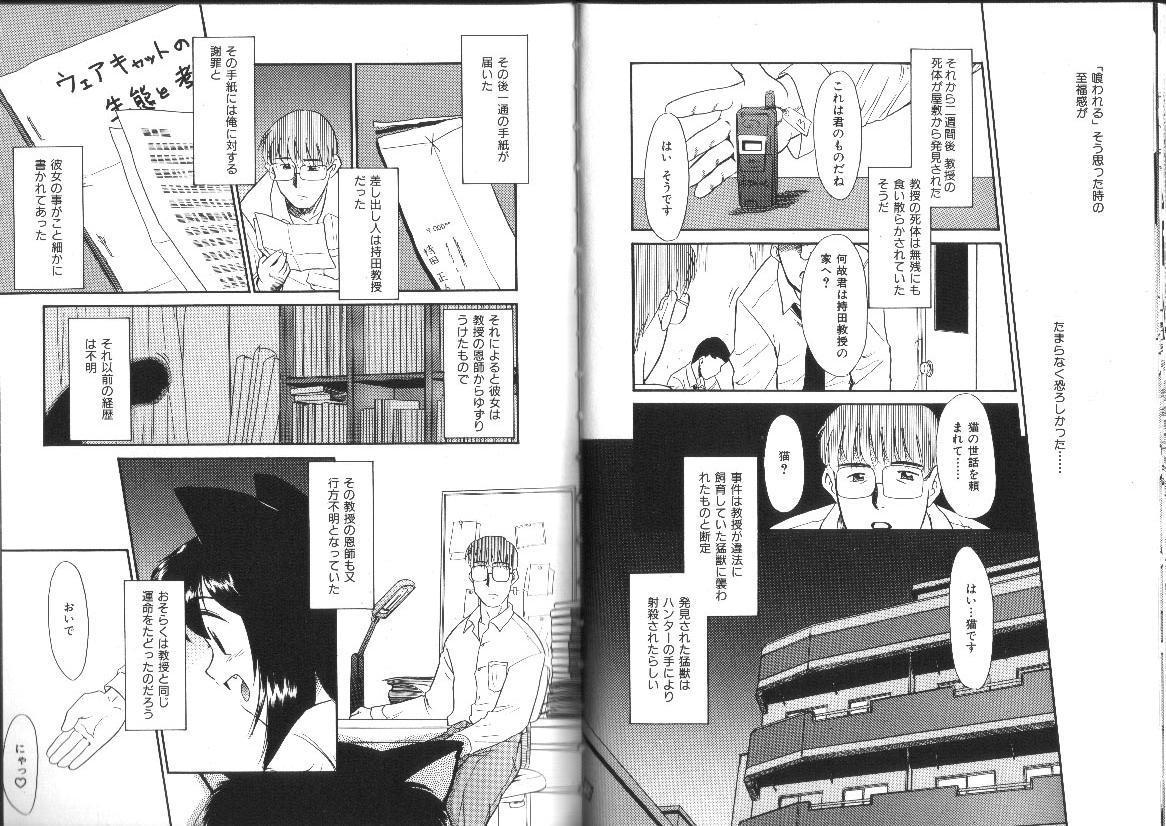 Shiritai Koto Shiranai Koto 37