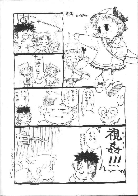 Shiritai Koto Shiranai Koto 3