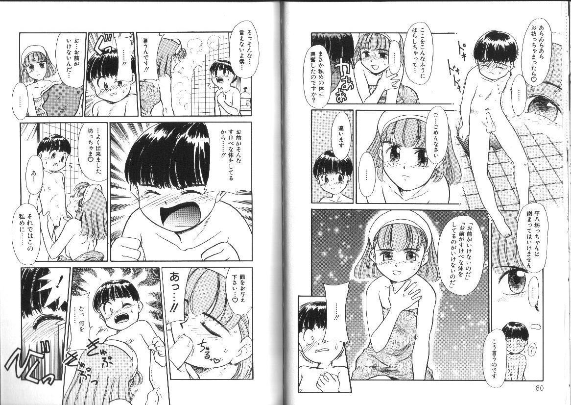 Shiritai Koto Shiranai Koto 44